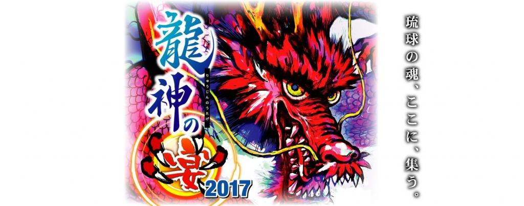 龍神の宴2017~うるま華ぎの祭典~
