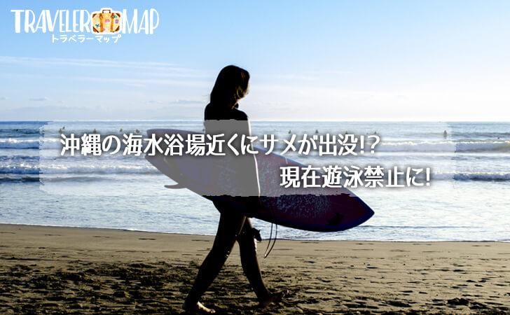 沖縄の海水浴場近くにサメが出没!?現在遊泳禁止に!