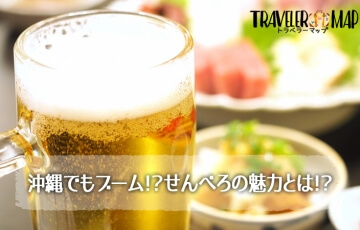 沖縄でもブーム!?せんべろの魅力とは!?