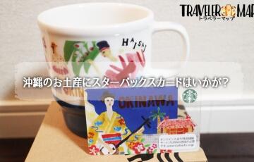 沖縄のお土産にスターバックスカードはいかが?