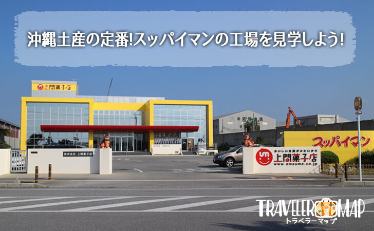 沖縄土産の定番!スッパイマンの工場を見学しよう!