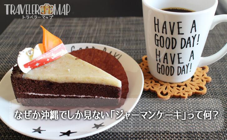 なぜか沖縄でしか見ない「ジャーマンケーキ」って何?