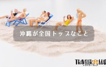 沖縄が全国トップなこと