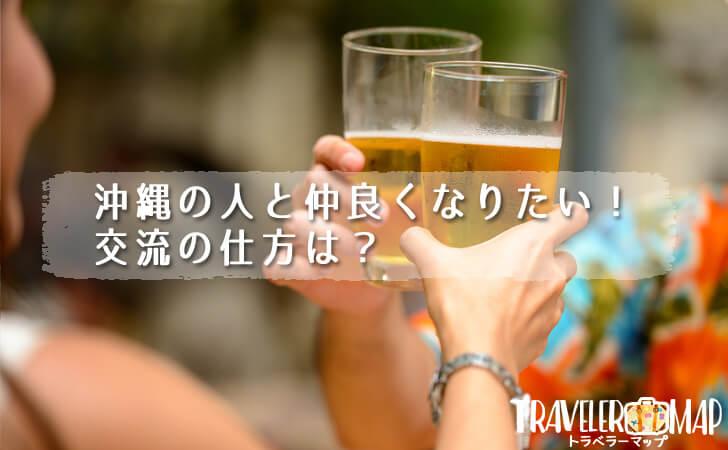沖縄の人と仲良くなるには?