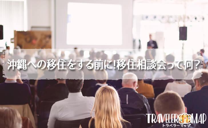 沖縄への移住をする前に!移住相談会って何?