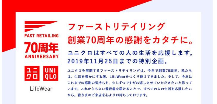 2019年ユニクロ創業感謝祭