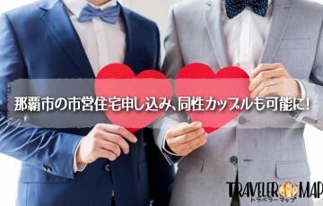 那覇市の市営住宅申し込み、同性カップルも可能に!