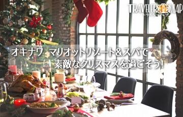 オキナワ マリオット リゾート&スパで素敵なクリスマスを過ごそう!
