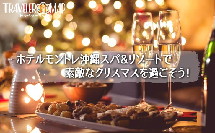 ホテルモントレ沖縄スパ&リゾートで素敵なクリスマスを過ごそう!