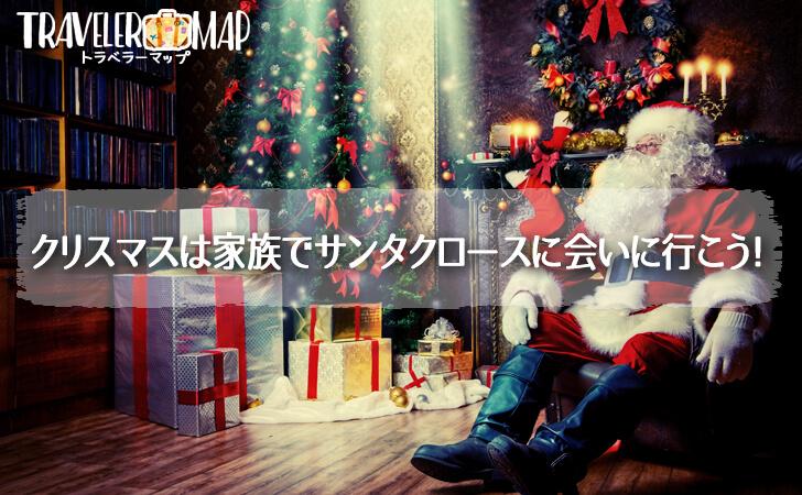 クリスマスは家族でサンタクロースに会いに行こう!