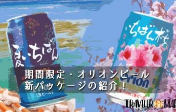期間限定・オリオンビール-新パッケージの紹介!
