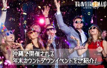 沖縄の年末カウントダウンイベント