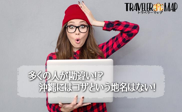 多くの人が勘違い!?沖縄にはコザという地名はない!
