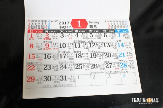 沖縄版まめカレンダー