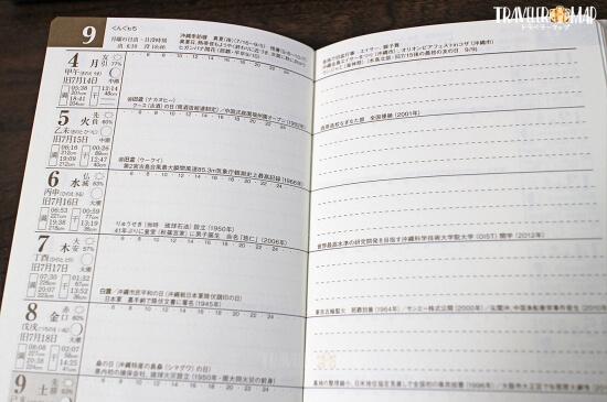 沖縄手帳ウィークリー