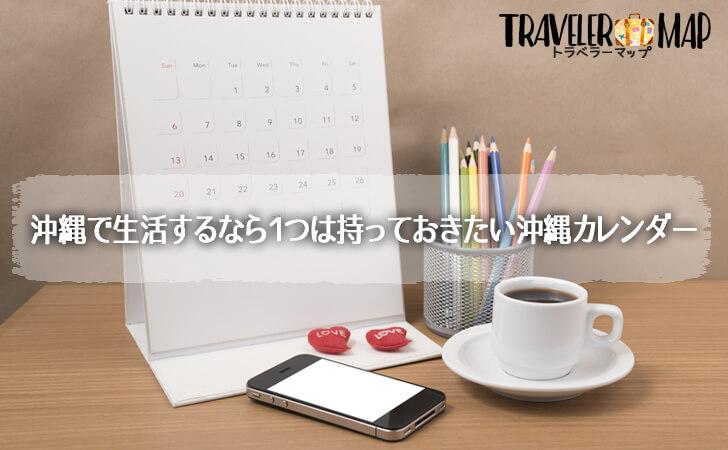 沖縄で生活するなら1つは持っておきたい沖縄カレンダー