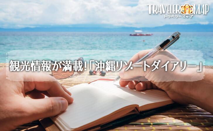 沖縄リゾートダイアリー