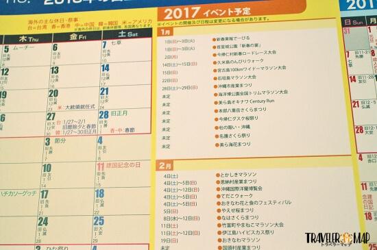 沖縄観光先読みカレンダーPRO.