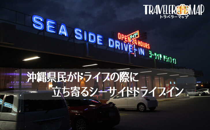 沖縄県民がドライブの際に立ち寄るシーサイドドライブイン
