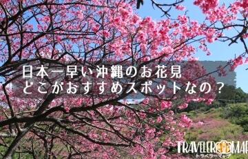 日本一早いお花見