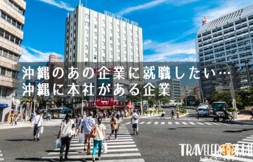 沖縄にある県内企業