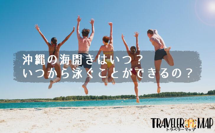 沖縄の海開き