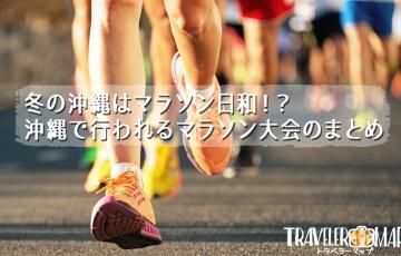 冬に沖縄で開催されるマラソン