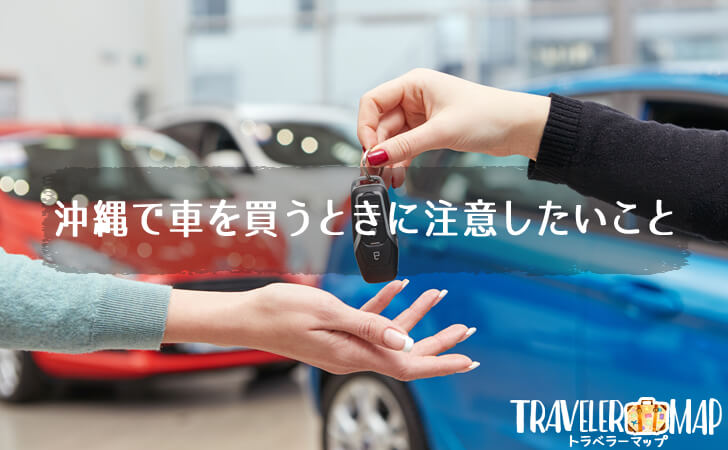 沖縄で車を買うときに注意したいこと