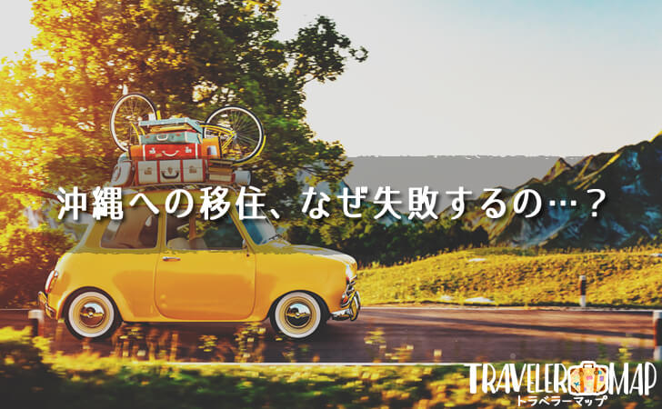沖縄への移住
