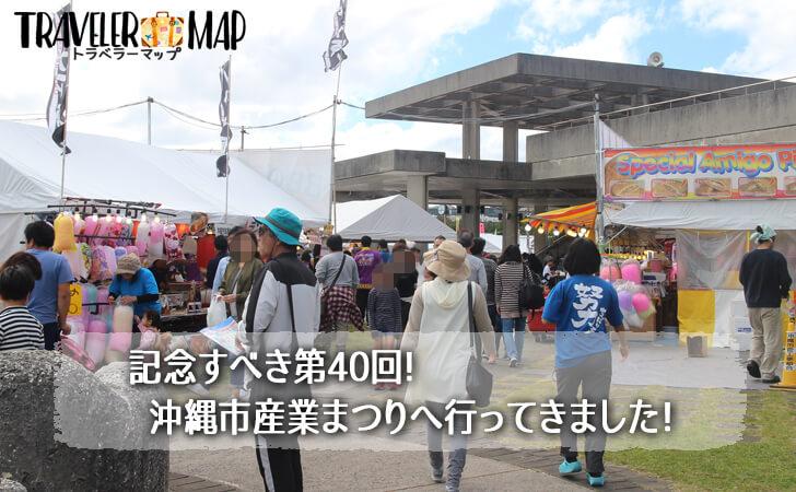 沖縄市産業祭り