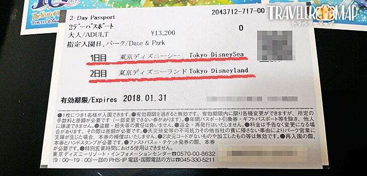 配送チケット