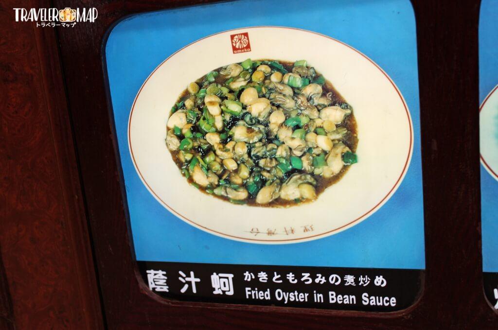 牡蠣のもろみ煮炒め