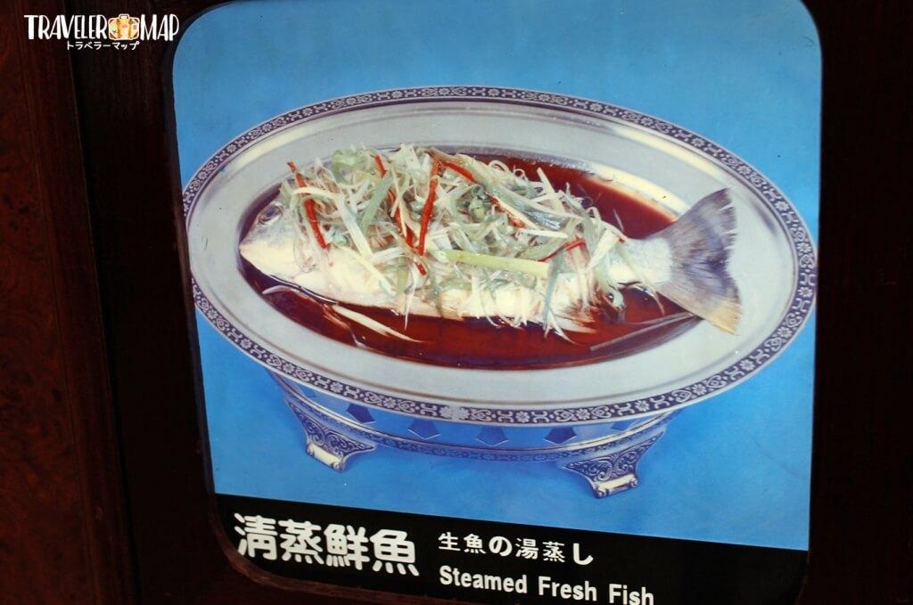 生魚の湯蒸し