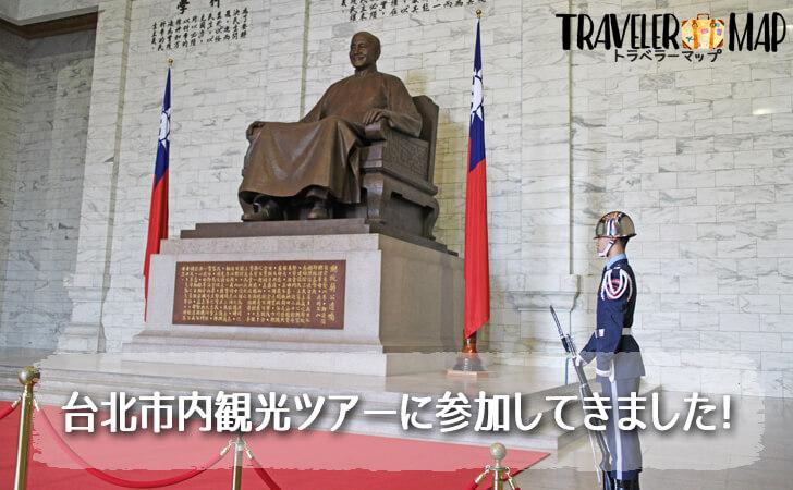 台北ツアー