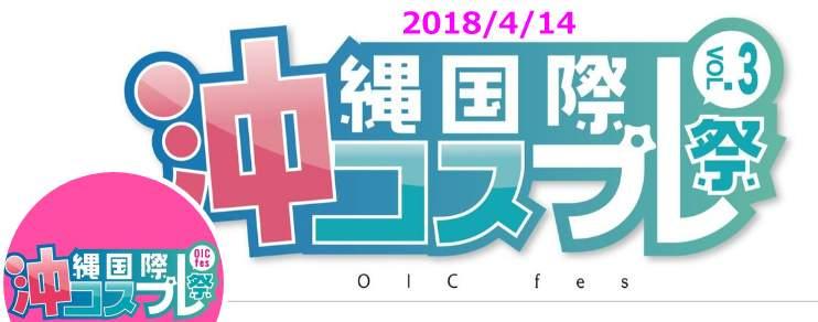 沖縄国際コスプレ祭