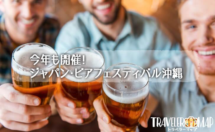 ジャパン・ビアフェスティバル沖縄