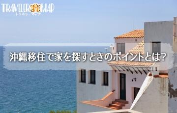 海の見える家