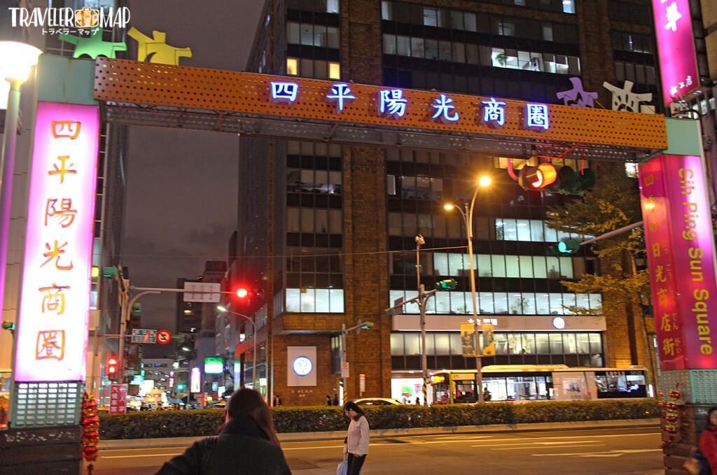 四平街陽光商圏