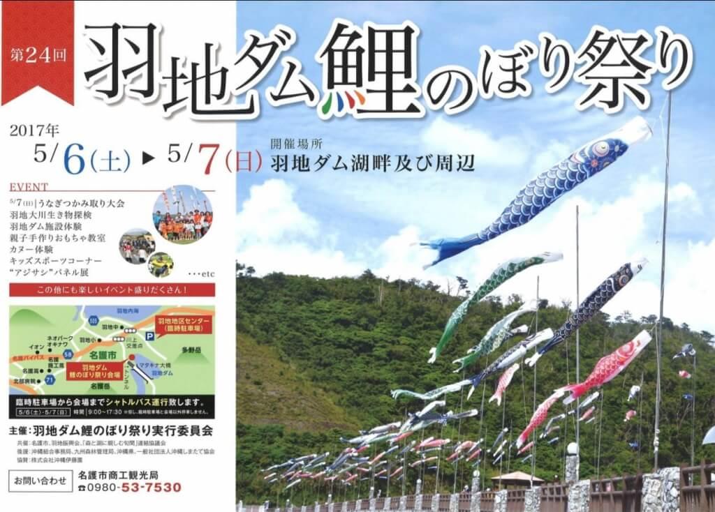 羽地ダム鯉のぼり祭り
