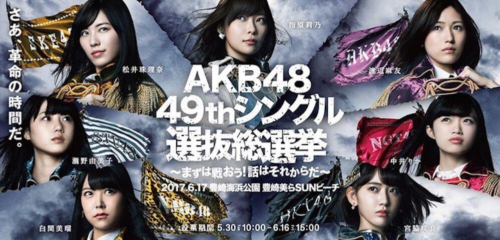 AKB48 49thシングル選抜総選挙in沖縄