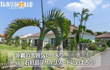 石垣島フサキリゾート