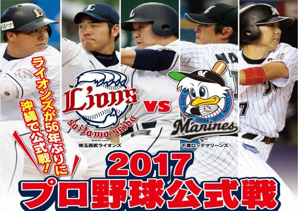 プロ野球公式戦