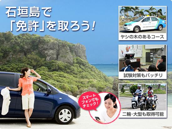 八重山自動車学校