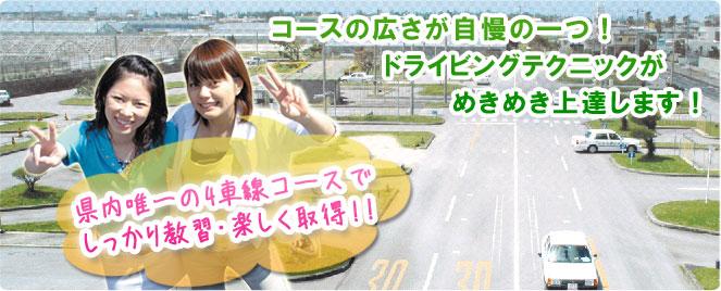 壷川自動車学校