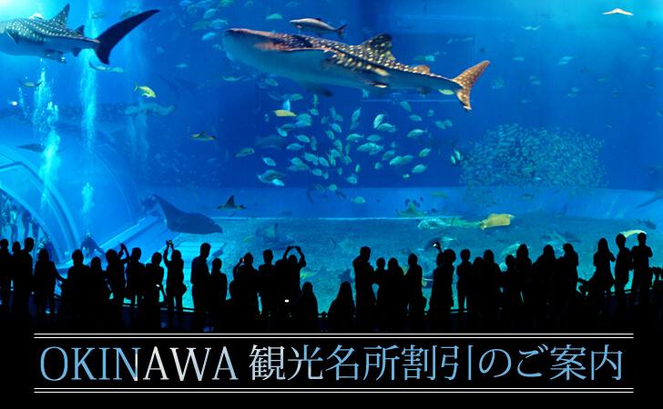 沖縄観光名所割引のご案内