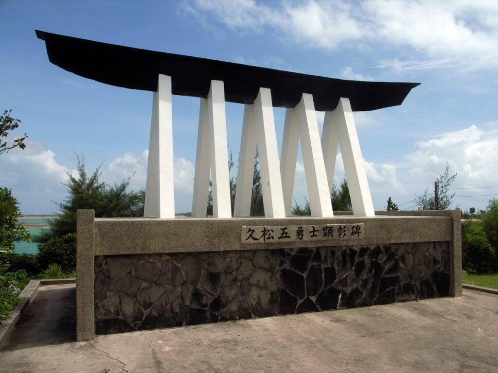 久松五勇士顕彰碑