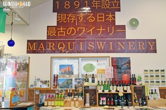 まるき葡萄酒