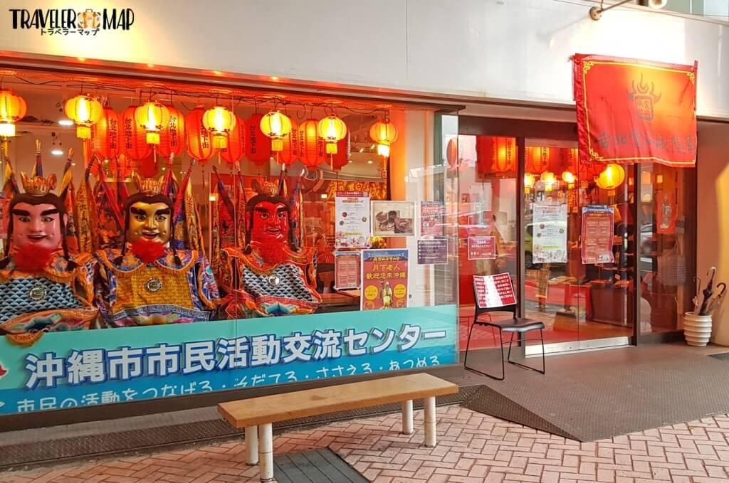 沖縄市民活動交流センター
