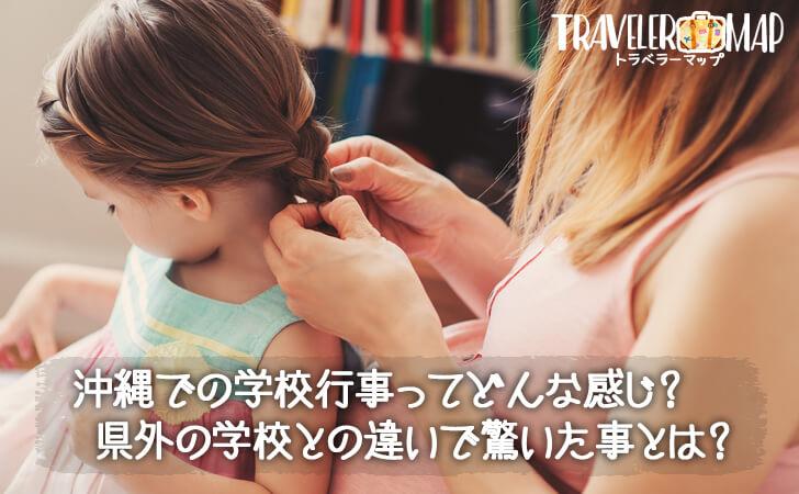 沖縄での学校行事