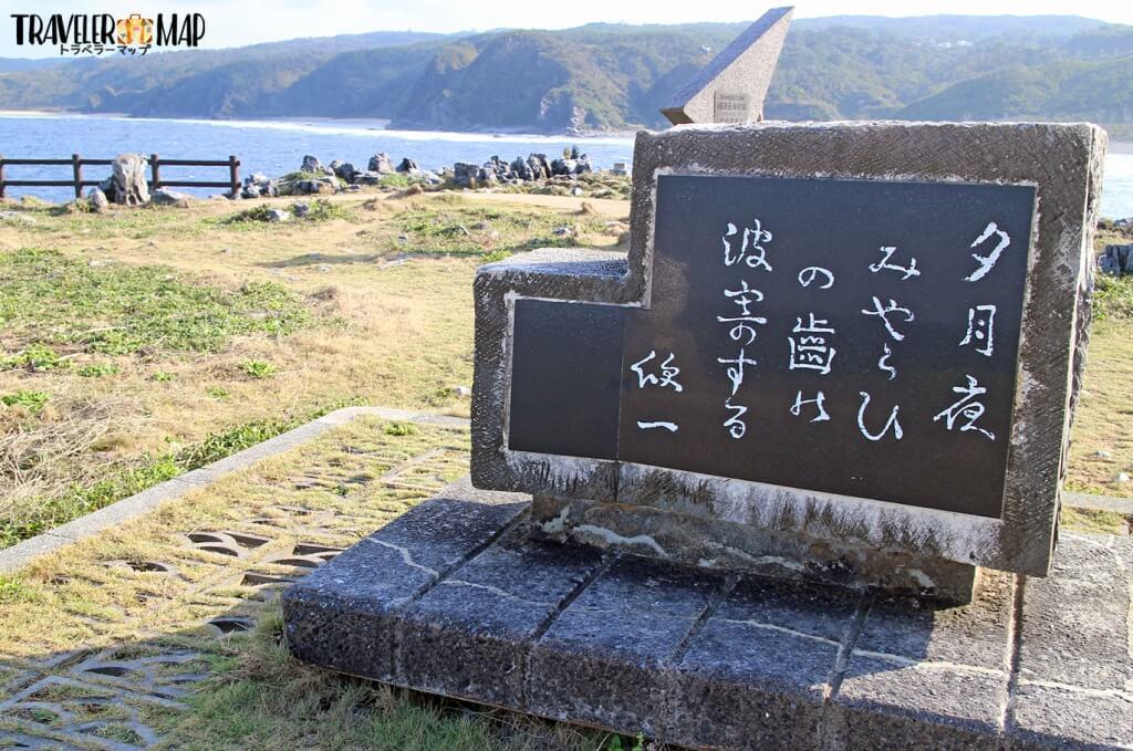 沢田欣一さんの句碑